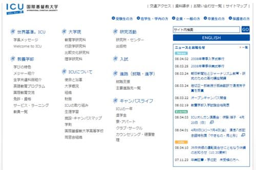 2008icuwebsite