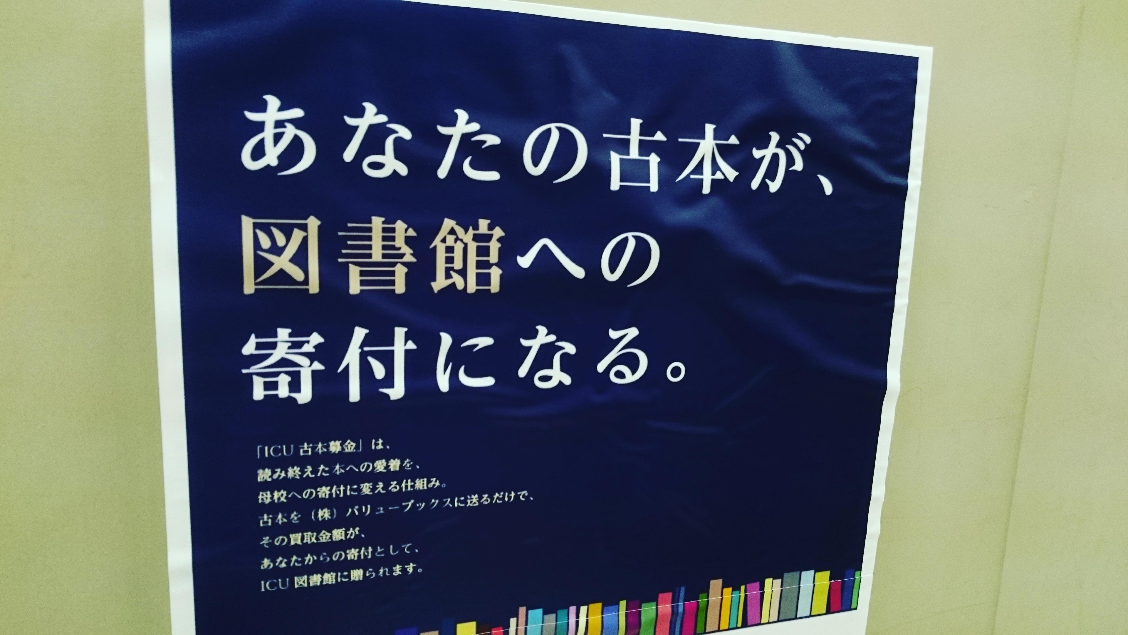 ▲古本募金の掲示用ポスター
