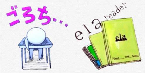 ▲幻の「ごろち」スタンプ・「ela reader」スタンプ