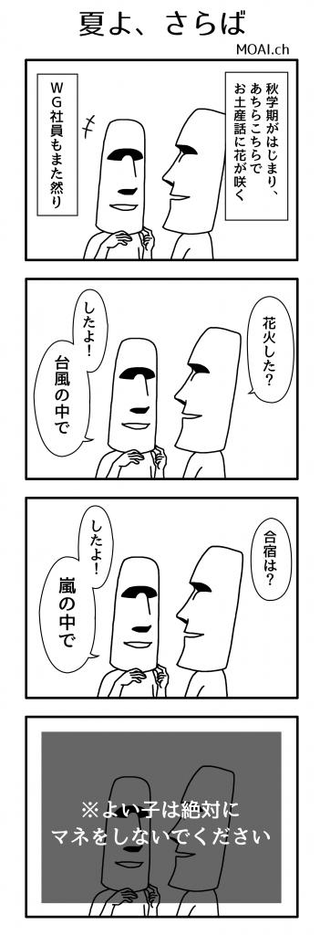 natsuyosaraba