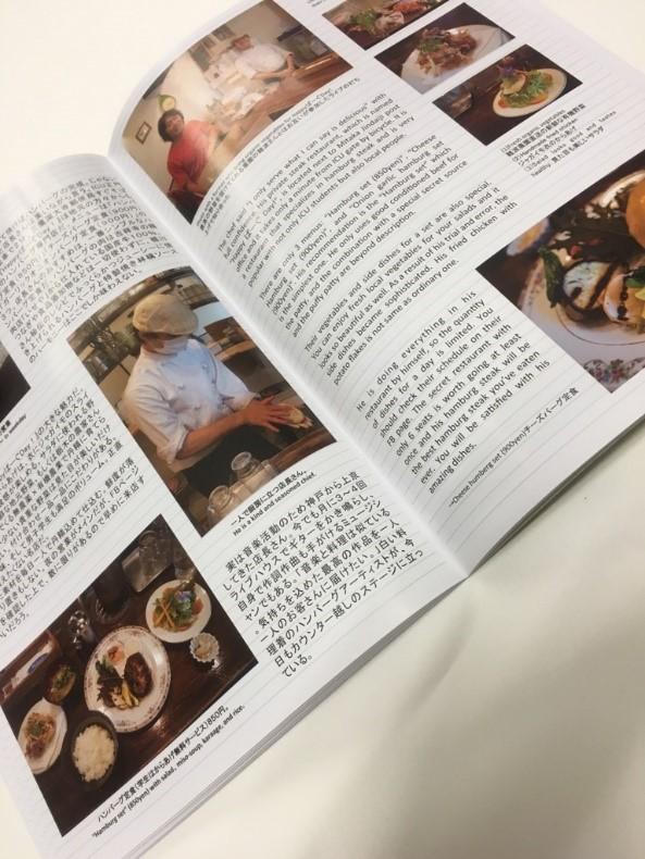 ▲オールカラーの『ICU本』をめくると、日英の2か国語でつづられた文章と美しい写真たちが28の飲食店の魅力を伝える。
