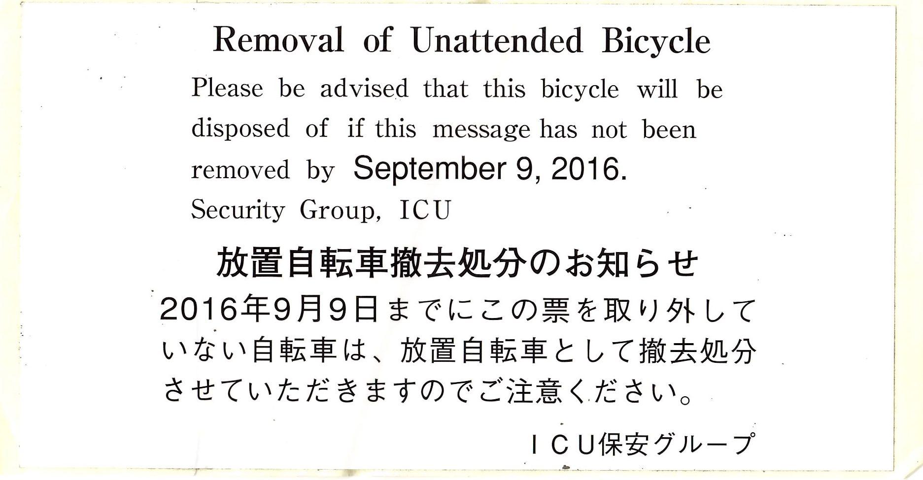 放置自転車撤去をしらせるシール