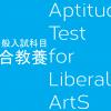 新一般入試科目「総合教養(ATLAS)」、 その傾向と対策は?