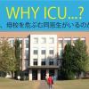 ICU創立65周年の今、大学に警鐘を鳴らす人々の声とは
